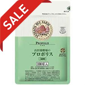 山田養蜂場 プロポリス300入荷! 格安価格でプロポリスが買える!